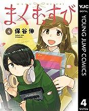 表紙: まくむすび 4 (ヤングジャンプコミックスDIGITAL) | 保谷伸