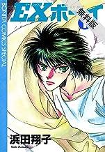 EXボーイ 1【期間限定 無料お試し版】 (ボニータコミックス・SPECIAL)