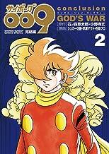 表紙: サイボーグ009完結編 conclusion GOD'S WAR(2) (少年サンデーコミックススペシャル)   小野寺丈