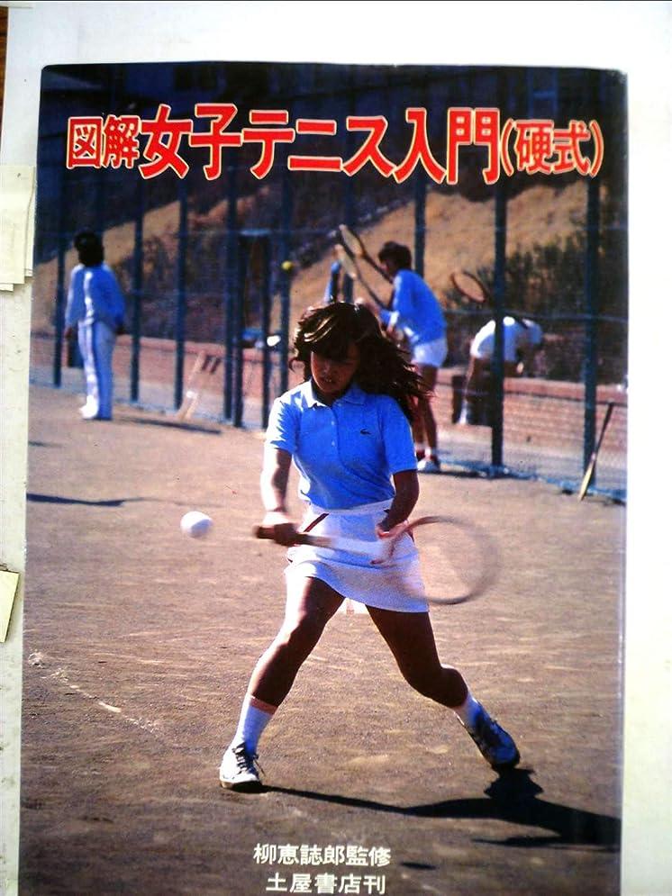 放棄延ばすゆり図解女子テニス入門〈硬式〉 (1980年)