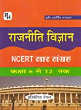 Rajneeti Vigyaan NCERT for Class 6 to 12