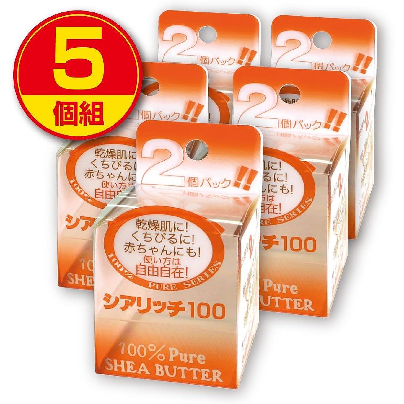 契約ピストン百万日本天然物研究所 シアリッチ100 (8g×2個入り)【5個組】(無添加100%シアバター)無香料