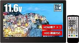 11V型 ポータブル 液晶テレビ フルセグ搭載 HDMI入力 11.6インチ 車載用バック [録画機能搭載] アンテナケーブル 壁掛け 地デジ ワンセグ ポータブル TV 11 12 【国内メーカー12カ月保証】 o000