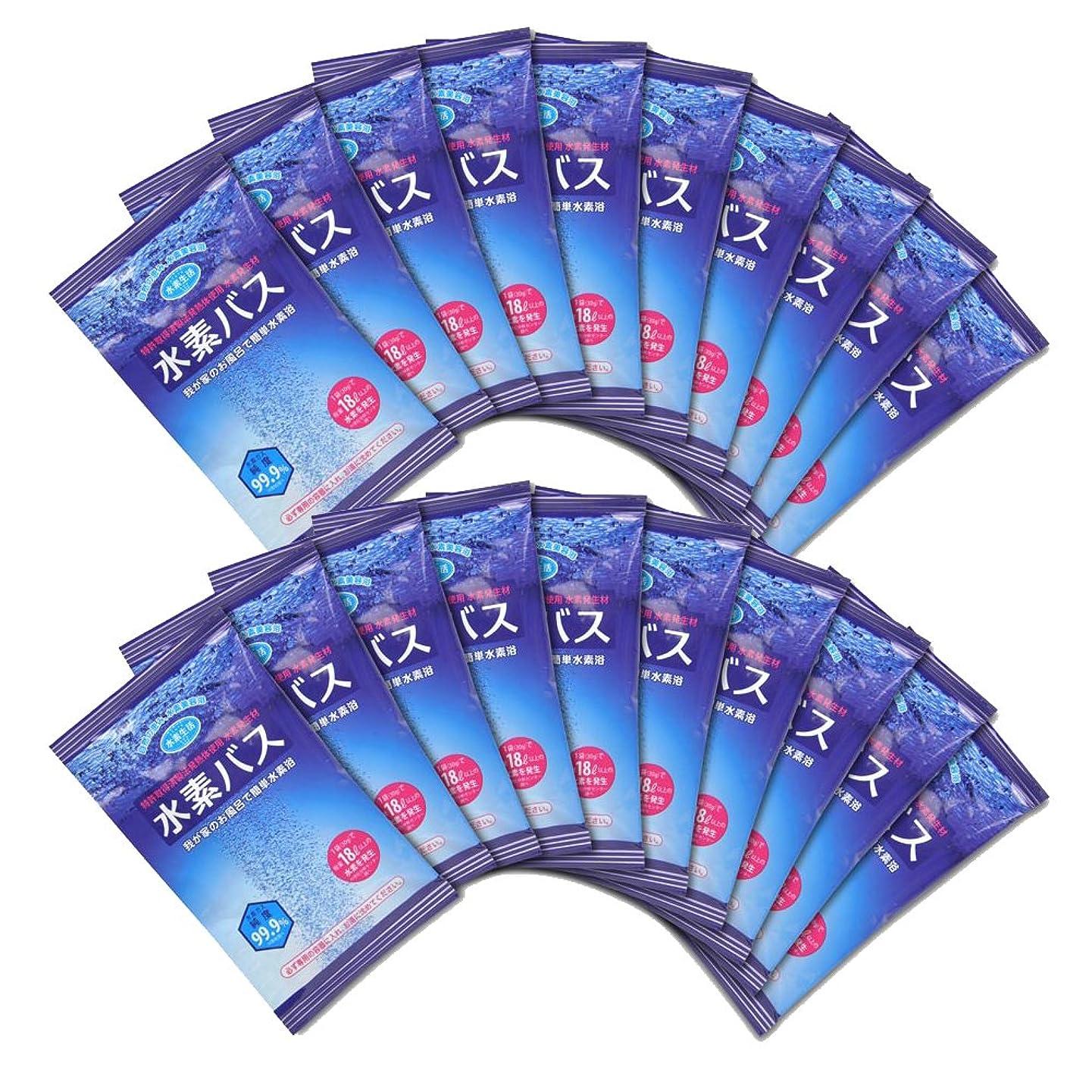 透過性有害処方水素バス 入浴剤30g×20袋