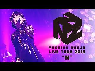 南條愛乃LIVE TOUR 2016