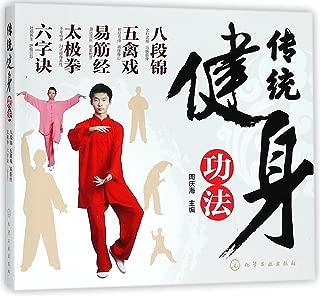 Traditional Chinese Exercises (Baduanjin Qigong,Five-animal Exercises, Yijin Jing, Taijiquan and Liu Zi Jue) (Chinese Edition)
