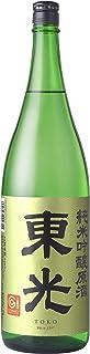東光 純米吟醸原酒 [ 日本酒 山形県 1800ml ]