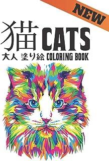 猫 大人 塗り絵 Cats Coloring Book: 塗り絵 猫 ストレス解消のための50の片面猫のデザインの猫の大人の塗り絵ストレス解消とリラクゼーションのための100ページの猫の大人の男性と女性のための塗り絵