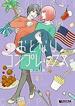 表紙: おとなりコンプレックス 4【電子限定かきおろし付】 (クロフネコミックス) | 野々村朔