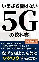 いまさら聞けない5Gの教科書: なぜ5Gはこんなにワクワクするのか