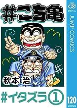 #こち亀 120 #イタズラ‐1 (ジャンプコミックスDIGITAL)