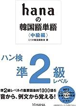 hanaの韓国語単語〈中級編〉ハン検準2級レベル CD-ROM付き