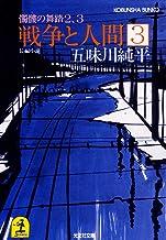 表紙: 戦争と人間 3~髑髏の舞踏2、3~ (光文社文庫) | 五味川 純平