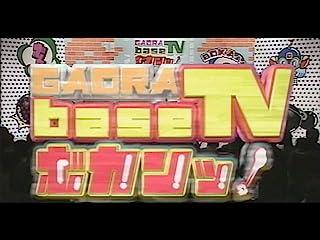 base TV ボカンッ!
