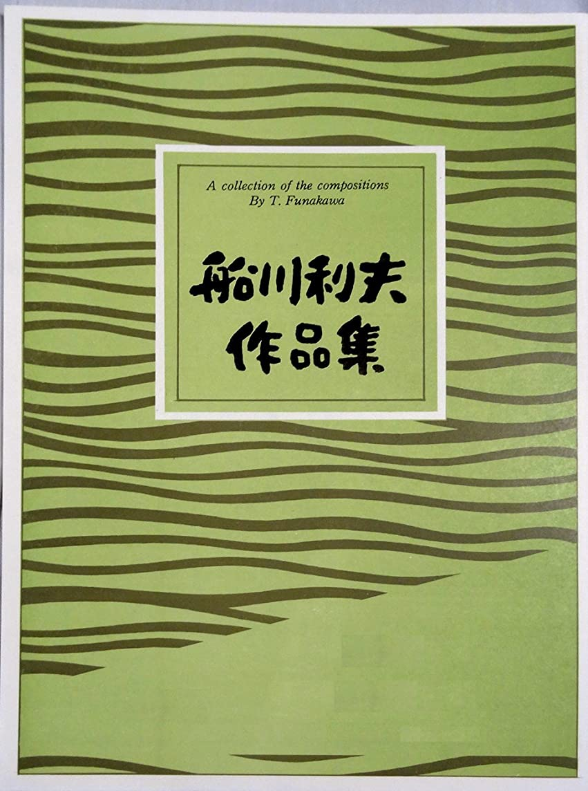 水を飲む葡萄アクセサリー船川利夫 作曲 箏曲 楽譜 春懐 (送料など込)