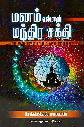Manam Ennum Manthira Sakthi (Tamil Edition)