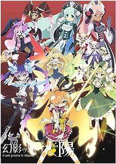 Animation - Genei Wo Kakeru Taiyo (Il Sole Penetra Le Illusioni) 7 [Japan DVD] ANSB-6363