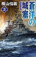 表紙: 蒼洋の城塞3 英国艦隊参陣 (C★NOVELS) | 横山信義
