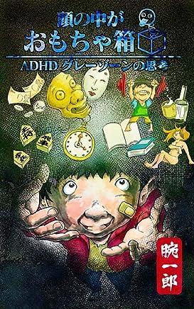頭の中がおもちゃ箱: ADHDグレーゾーンの思考