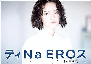 表紙: 玉城ティナ写真集「ティNa EROス BY KISHIN」 | 篠山紀信