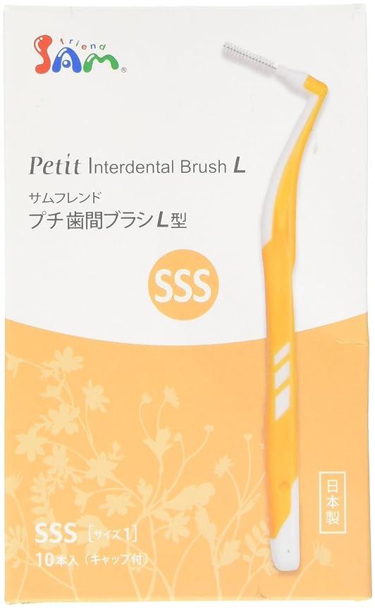 安らぎ排除する劣るサムプチ歯間ブラシL型SSS 10本入り