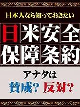 表紙: 日本人なら知っておきたい 日米安全保障条約 | 日本人なら知っておきたい 日米安全保障条約 編集部