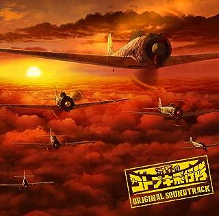 TVアニメ『荒野のコトブキ飛行隊』オリジナル サウンドトラック