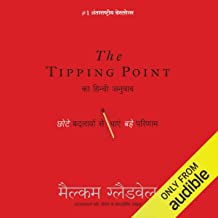 Tipping Point (Hindi Edition): Chote Badlaavo Se Paayein Bade Parinaam