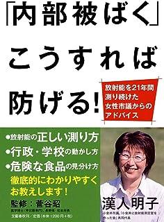 放射能を21年間測り続けた女性市議からのアドバイス 「内部被ばく」こうすれば防げる!