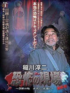 稲川淳二 恐怖の現場 最終章 禁断の地 永久に、永遠に vol.1