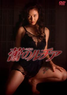 NIKKATSU COLLECTION 蕾のルチア [DVD]