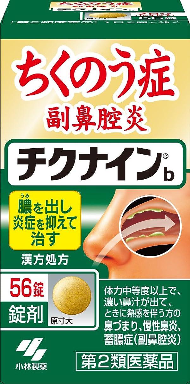 タオル原子炉どれでも【第2類医薬品】チクナインb 56錠