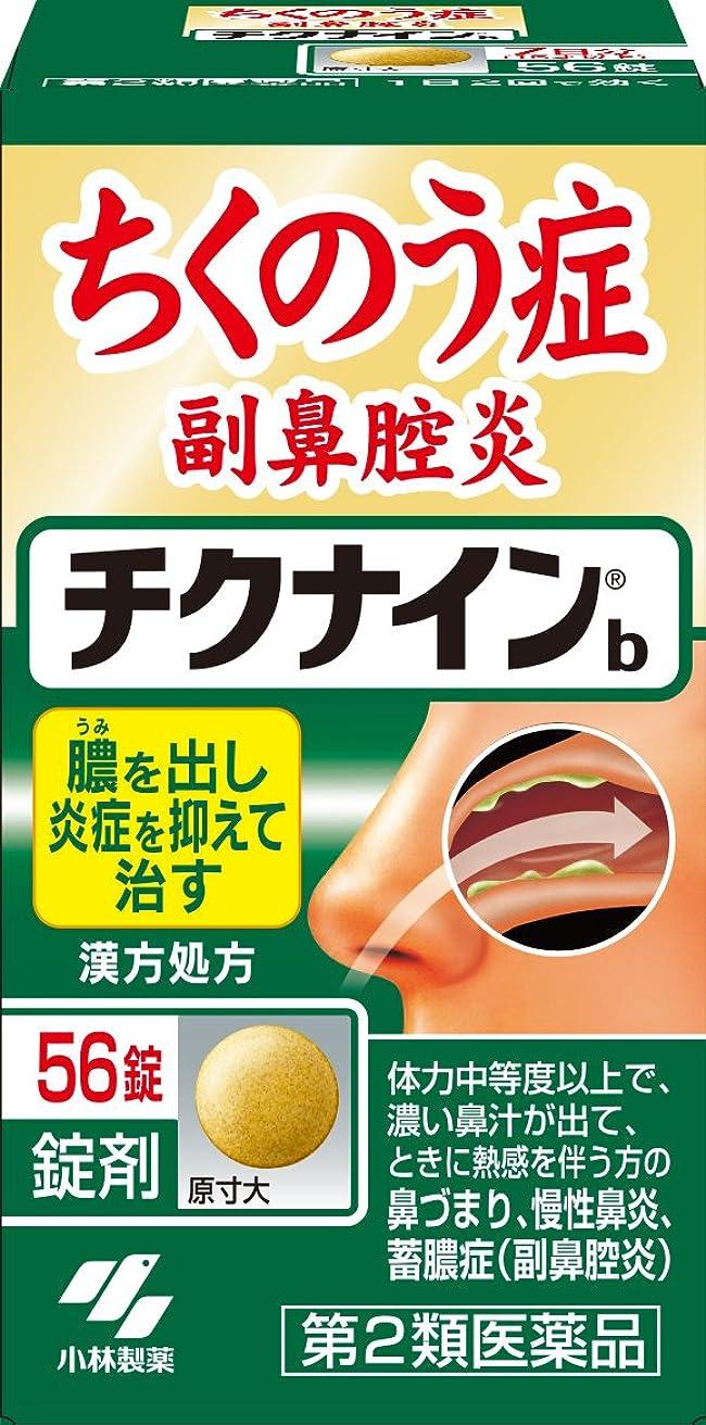 暖かさ子豚価格【第2類医薬品】チクナインb 56錠