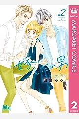 嫁にしたい男 2 (マーガレットコミックスDIGITAL) Kindle版