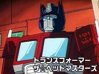 トランスフォーマー ザ☆ヘッドマスターズ