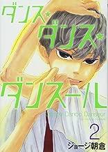 ダンス・ダンス・ダンスール (2) (ビッグコミックス)