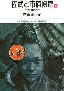 佐武と市捕物控 ビッグコミック版(4) (ビッグコミックス)