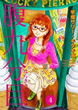 表紙: 腹九分目(4) (思い出食堂コミックス) | 芋畑サリー
