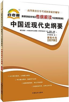 自考通·高等教育自学考试同步配套辅导·高等教育自学考试考纲解读与全真模拟演练:中国近现代史纲要