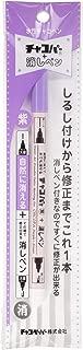 チャコペーパー 水性チャコペン チャコパー 紫+消しペン 紫 F11-PU