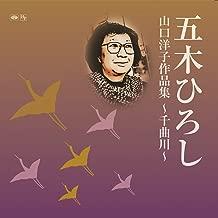 Ai No Shihatsu