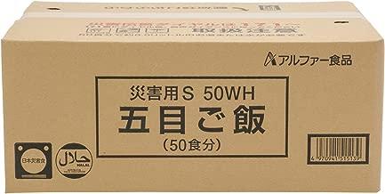 アルファー食品 安心米炊き出しセット 五目ご飯 1箱50食分