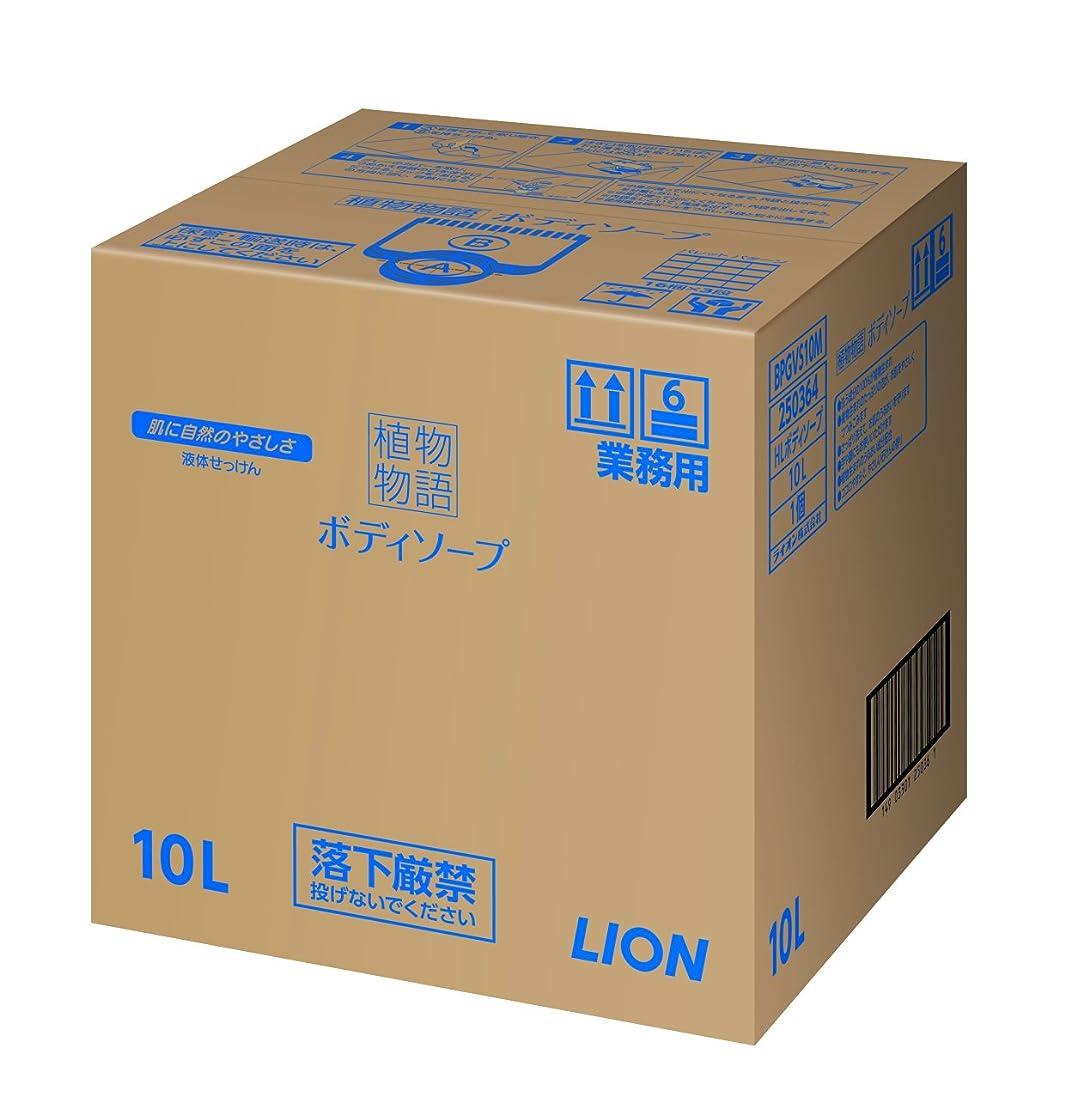 付属品自分のために問い合わせる【大容量】植物物語ボディソープ10L