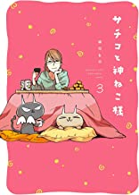 表紙: サチコと神ねこ様【フルカラー】(3)【特典付】   wako