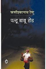 Paltu Babu Road (Hindi) Paperback