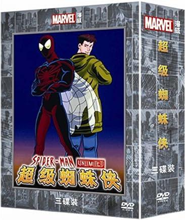 超级蜘蛛侠(3DVD)
