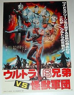 奥特曼  6兄弟对怪兽军团  电影海报 b2尺寸