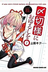 〆切様におゆるしを(1) (ドラゴンコミックスエイジ) Kindle版