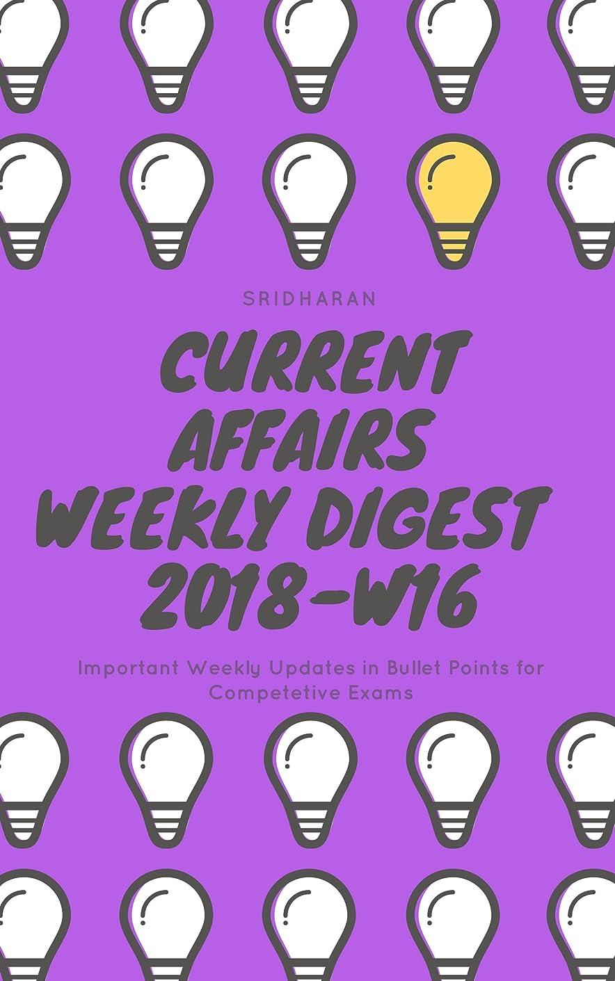 私たちの天才偶然のCurrent Affairs - Weekly Digest - 2018W16- 16th Week of 2018 - 15th Apr 2018 to 21st Apr 2018 (English Edition)