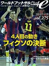 World Futsal Magazine Plus Vol275: UEFA Futsal Cup Elite Round outlook / Fixo judgment of invade (Japanese Edition)